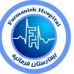 بیمارستان فرمانیه | بیمارستان های طرف قرارداد