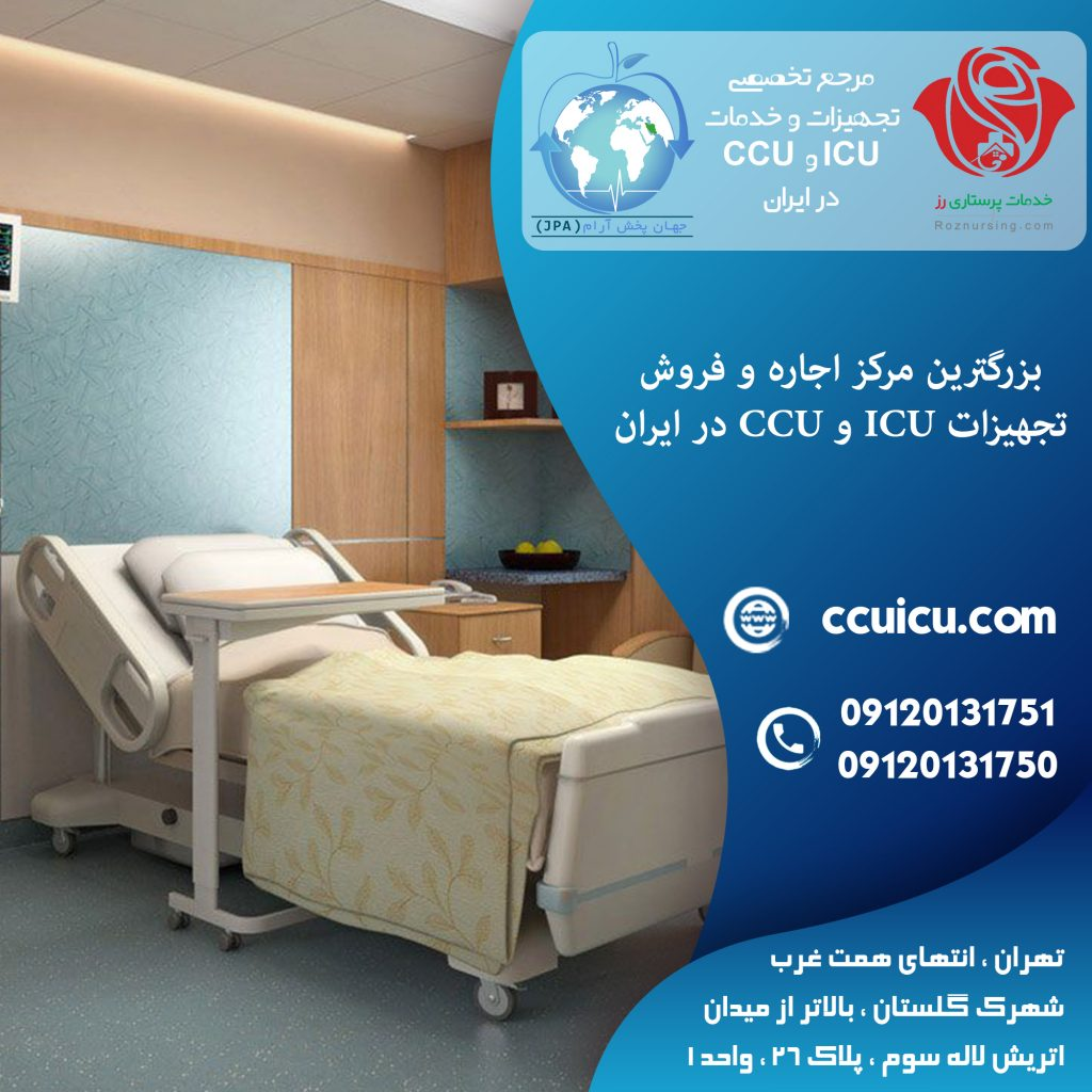 اجاره تجهیزات پزشکی و ICU و CCU در منزل تهران و دیگر شهر های ایران | ارزان قیمت | اجاره تخت بیمار مکانیکی ، ساده ، معمولی | اجاره کرایه تخت بیمارستانی