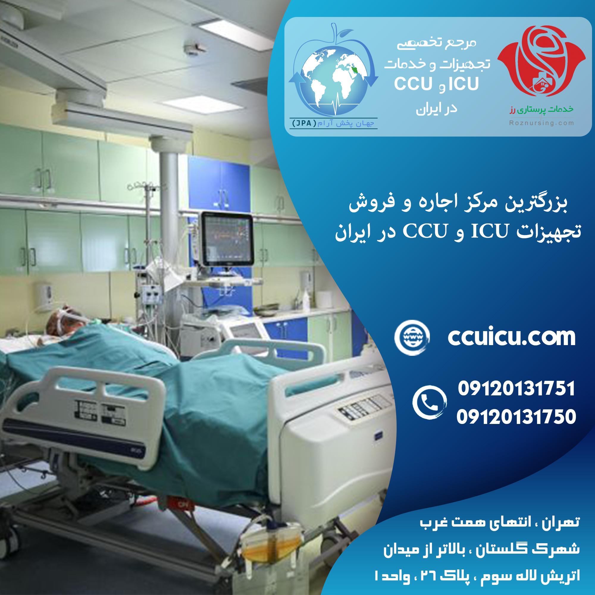 اتاق ICU در منزل
