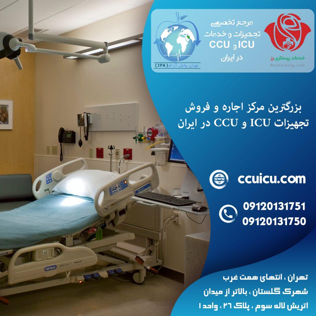 اجاره تجهیزات پزشکی و ICU و CCU در منزل تهران و دیگر شهر های ایران | ارزان قیمت | اجاره تخت بیمار برقی | تخت بیمارستانی برقی