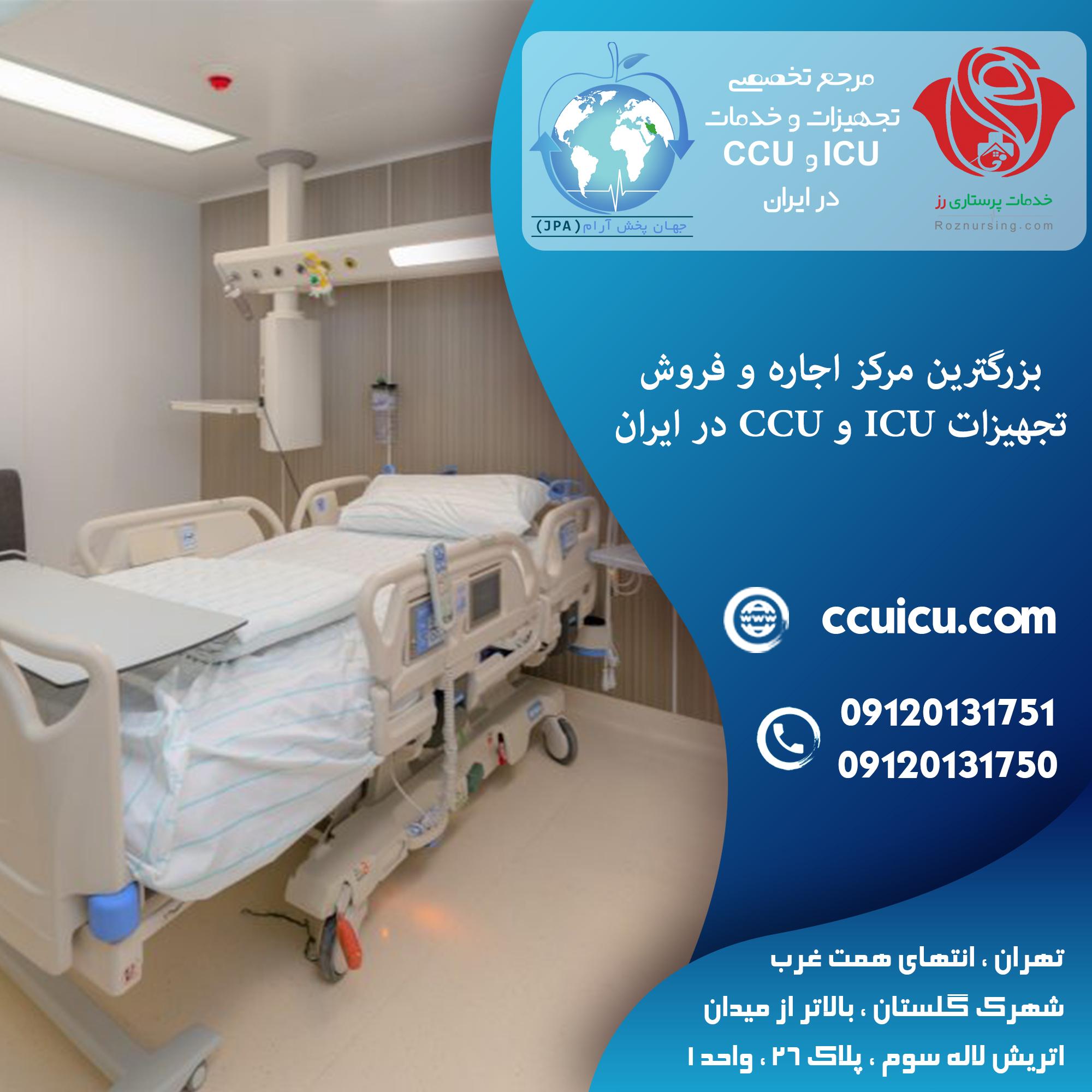 تجهیزات ICU
