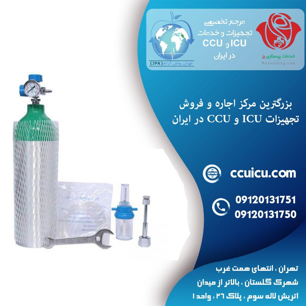 اجاره تجهیزات پزشکی و ICU و CCU در منزل تهران و دیگر شهر های ایران | ارزان قیمت | اجاره کپسول اکسیژن 10 یا 5 لیتری | کرایه
